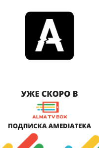 Подписка Amediateka в Alma TV BOX