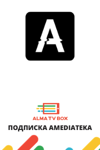 Amediateka в Alma TV BOX!