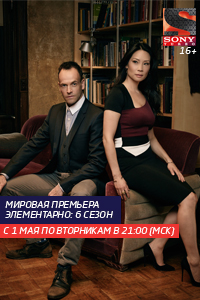 Новый сезон «Элементарно» на Sony Turbo